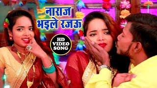 इस विडियो को देखकर आप हिल जाओगे- Naraj Bhaile Rajau - Abhishek Mishra -Bhojpuri Hit Song 2019