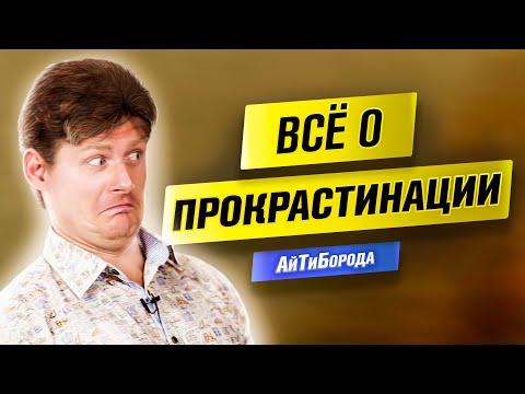 Как перестать делать НИЧЕГО / Интервью с корпоративным прокрастинатологом - Максом Дорофеевым