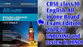 CBSE class 10 English All in one Board Exam Edition 2019-20 unboxing and review (in Hindi)