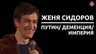 Женя Сидоров - Путин/ деменция/ империя [СК#2]