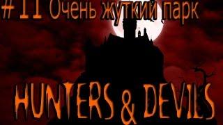 Ролевая игра - Охотники и Демоны #11 - Очень жуткий парк