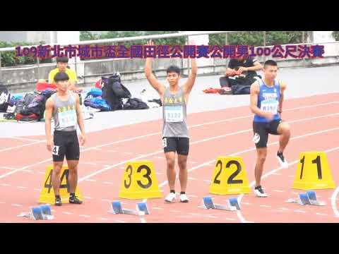 109新北市城市盃全國田徑公開賽公開男子100公尺決賽 - YouTube
