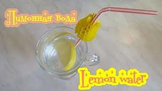 Лимонная Вода Как делаю этот Вкусный и Полезный напиток!