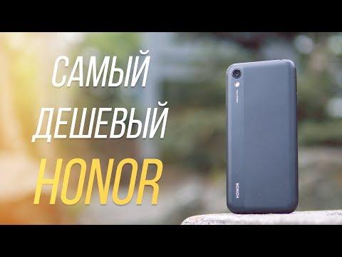 Обзор Honor 8s - на что способен самый дешевый Honor? [4k]