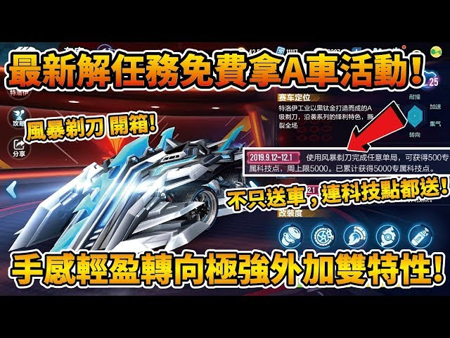 【小草Yue】任務免費送的最新A車『風暴剃刀』開箱!超佛心不愁改裝連科技點都送玩家?!【極速領域】