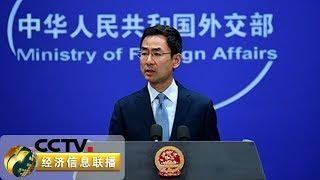 《经济信息联播》 20190604  CCTV财经