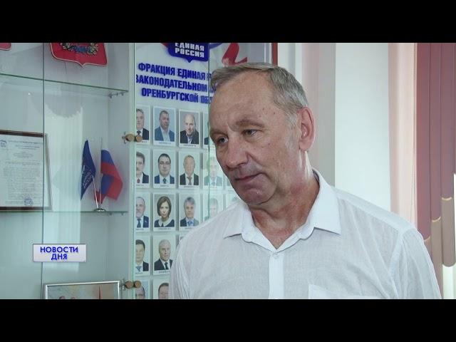 Заседание Законодательного Собрания Оренбурга
