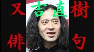 小説「火花」で第153回芥川賞を受賞したお笑い芸人「ピース」の又吉...