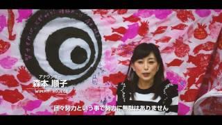 スイミープロジェクトI'll be the eye アナウンサー 森本 順子さん