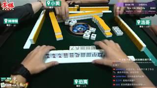 [遊戲BOY] 伯夷晚上吃雞大吉大利打麻將(每周六固定開台) thumbnail