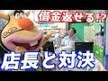 【〇〇円】遊楽舎に高額カード売りに行った結果... の動画、YouTube動画。