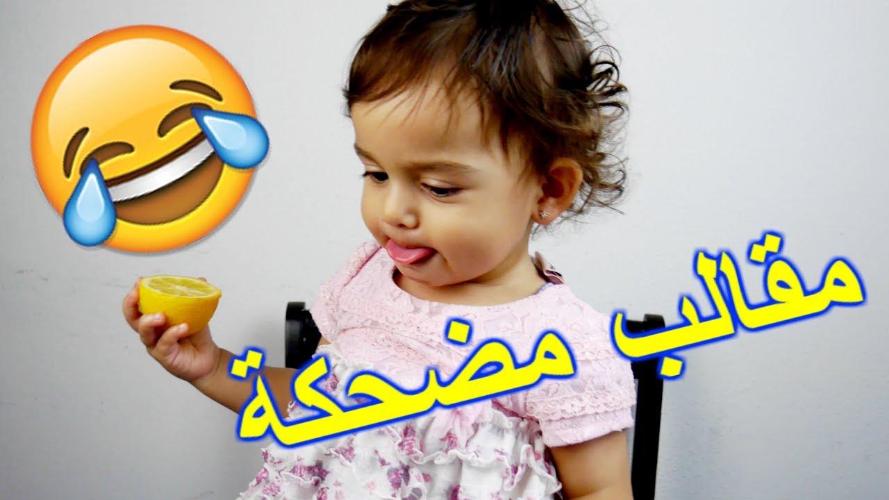 مقالب مضحكة مع بنتي الصغيرة ❤ لا يفوتكم!Humorous Pranks with my child