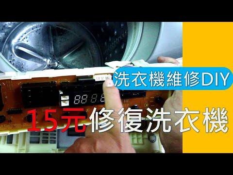 洗衣機無法啟動維修DIY 只花15元免換電腦機板搞定LG變頻洗衣機故障碼DE不會動的問題 讓海賊王告訴你如何測試 ...