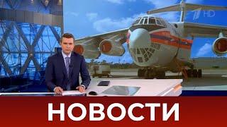 Выпуск новостей в 18:00 от 28.04.2021