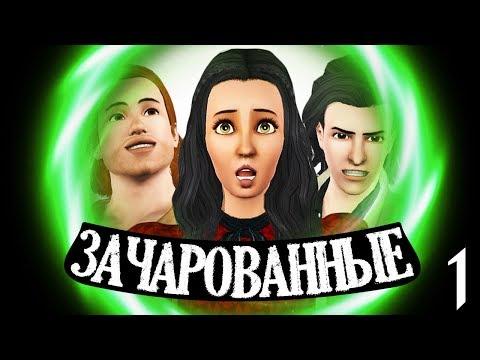 The Sims 3 Зачарованные | Подростковая беременность #1