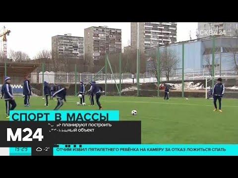 Власти Москвы рассказали о развитии спорта в столице - Москва 24