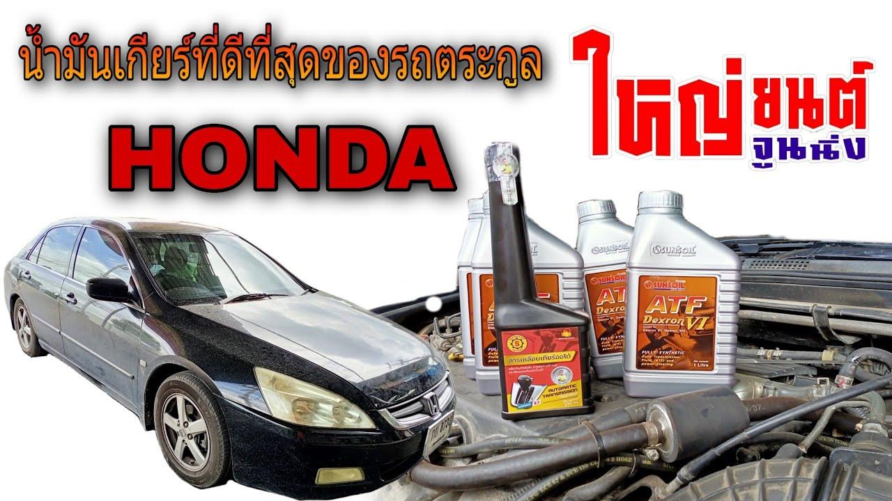 มาดูการเปลี่ยนถ่ายน้ำมันเกียร์ รถ Honda Accord