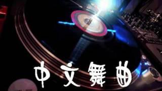 [SAN LIU DJ] 曾经红遍全球的摇头曲Boom (DJ-36) thumbnail