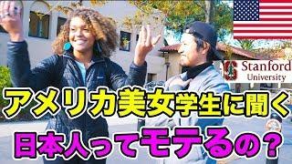 アメリカ美女に「ぶっちゃけ日本人ってどうなの?」と聞いてみたら、超名門スタンフォード学生の回答が素敵過ぎた※再アップ※