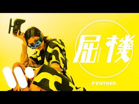 陳蕾 Panther Chan - 屈機 Overpowered (Official Music Video)