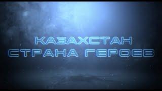 Страна Героев ✭ Казахстан • Часть 1