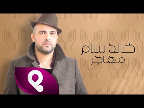 Khalid Salam - Mehajer ( Exclusive )   خالد سلام - مهاجر  2017