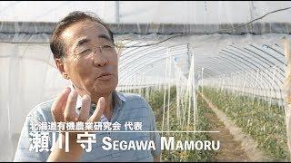 未来のために For the future 「種子はあなたのものです。」北海道有機農業研究会 瀬川守& 黄倉良二