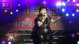 가수정수진,사랑꽃,작사작곡배원호,한국가수협회 경산지회 …