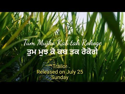 Mujko Kab Tak Rokoge || Official Trailor || Malkeet Bai Present || Short Movie