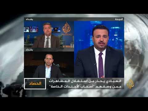 الحصاد- مظاهرات الجنوب العراقي.. إجراءات حكومية لا ترضي الشارع  - نشر قبل 29 دقيقة