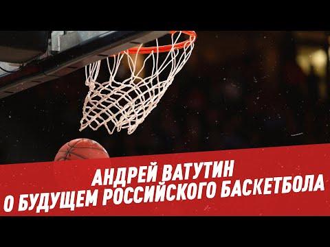 Андрей Ватутин о будущем российского баскетбола - Мастера спорта