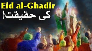 Eid e Ghadeer Ki Haqeeqt Documentary Ghadeer e Khum Ka Waqia Urdu Mehrban Ali Story Mola Ali as Imam