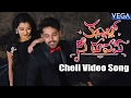 Kannullo Nee Roopame Movie Songs | Cheli Video Song