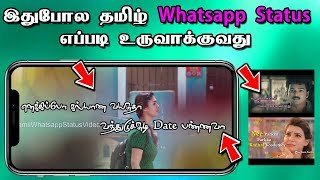Whatsapp Status Video Creator App Tamil | Tamil R Tech