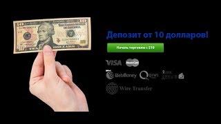 Как Начать Торговать с (10$) Минимальным | Бинарные Опционы 10$ в Подарок