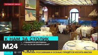 Фитнес-центры и рестораны заработают в Москве с 23 июня - Москва 24