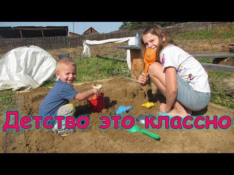 Делаем песочницу во дворе. Дети в восторге! (09.19г.) Семья Бровченко.