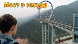 Стеклянный мост в Китае, экстремальный спуск, гонки на карах, еда, съемки - Дневник канала #10