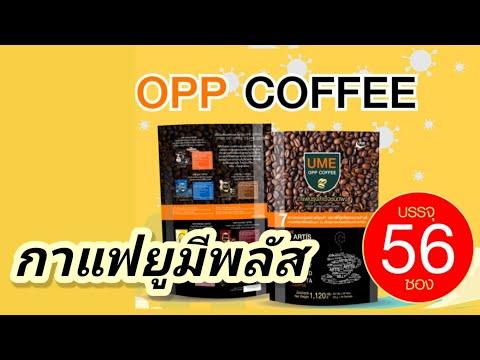 กาแฟเพื่อสุขภาพ กาแฟยูมีพลัส