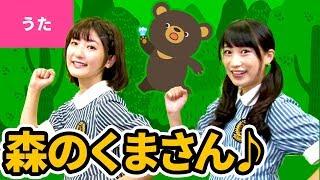 【♪うた】森のくまさん〈振り付き〉【こどものうた・童謡・唱歌】Japanese Children's Song