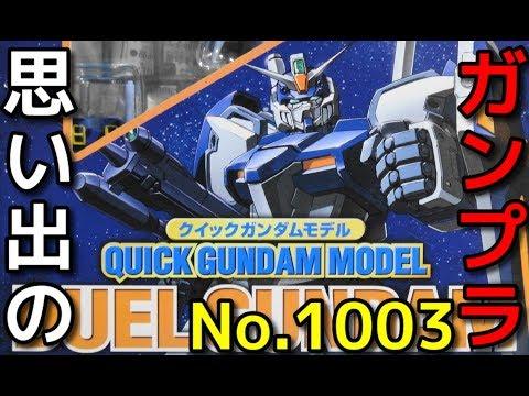 1003 クイックガンダムモデル GAT-X102 デュエルガンダム    『機動戦士ガンダムSEED』