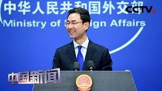 [中国新闻] 美国务卿蓬佩奥再次发表演讲攻击中国政治制度 中国外交部:蓬佩奥政治图谋注定失败 | CCTV中文国际