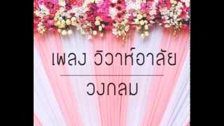 วงกลม - วิวาห์อาลัย Copy [Official Audio] +Lyrics