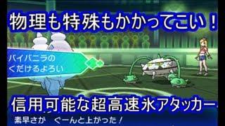 【ポケモンUSM】特殊はミラコ物理は上から殴る!タスキくだけるよろいバイバニラが強かった!【シングルレート】