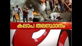 ദില്ലി ആക്രമണങ്ങൾ ആസൂത്രിതമോ ? | Delhi Violence | News Hour 25 FEB 2020