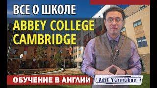 Школы в Англии | для русских детей | особенности | Abbey College Cambridge |отзывы