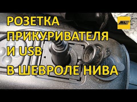 Розетка прикуривателя и USB в Шевроле НИВА