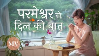 Hindi Christian Song | परमेश्वर से दिल की बात | Praise the Love of God