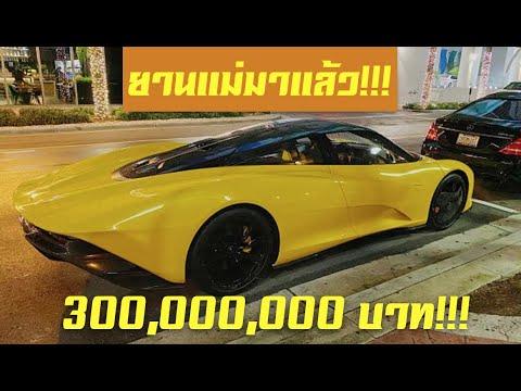 พาสาวนั่งได้ 2 คนพร้อมกัน!! รีวิว McLaren Speedtail รถ 3 ที่นั่งที่แรงที่สุดในโลกค่าตัวกว่า 300 ล้าน