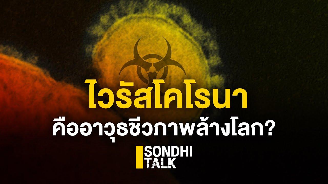 """""""ไวรัสโคโรนา"""" คืออาวุธชีวภาพล้างโลก?  : Sondhitalk (ผู้เฒ่าเล่าเรื่อง) EP. 18"""
